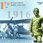 WWI in Eretz Israel – Centenary 1916 - Aerial Warfare
