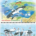 Israel - Bulgaria Joint Issue - Bird Migration