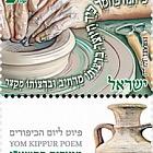 Festivals Yom Kippur Poem