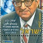 Yitzhak Navon 1921-2015