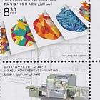 Israeli Achievements - Printing