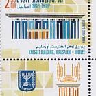 Knesset Building, Jerusalem Jubilee