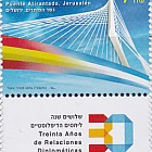 Israel - Spain, Joint Issue 30 Years of Diplomatic Relations