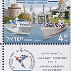 Israel–Greece Joint Issue - 25 Years of Diplomatic Relations