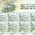 Passover Haggadah- Kibbutz Ein Gev