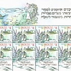 Passover Haggadah- Kibbutz Artzi- (Tab Block)