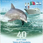 Israel-Portugal Joint Issue- Dolphin Research