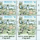 Passover Haggadah- Kibbutz Ein Gev- (Tab Block)