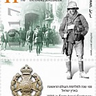 WWI in Eretz Israel Centenary - General Allenby Entering Jerusalem