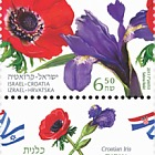 Israel–Croatia Joint Issue