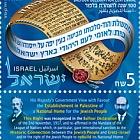 Balfour Declaration Centennial