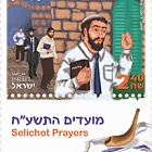 Festivals 2017 - The Month of Tishrei - (Selichot Prayers)