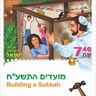 Festivals 2017 - The Month of Tishrei - (Building a Sukkah)