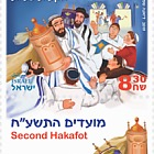 Festivals 2017 - The Month of Tishrei - (Second Hakafot)