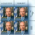 Shimon Peres 1923-2016 - Plate Block