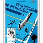 The 20th Maccabiah - (Souvenir Leaf)