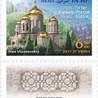 Israel Russia Joint Issue 2017