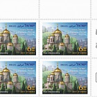 Israel Russia Joint Issue 2017 - (Plate Block)