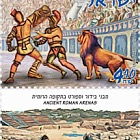 Ancient Roman Arenas - (Amphitheater Stamp)