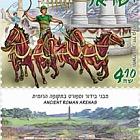 Ancient Roman Arenas - (Hippodrome Stamp)
