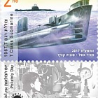 Submarines in Israel - (T Class Submarine 1967 Stamp)