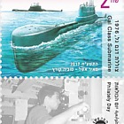 Submarines in Israel - (Gal Class Submarine 1976 Stamp)