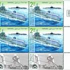 Submarines in Israel - (S Class Submarine 1959 Tab Block)