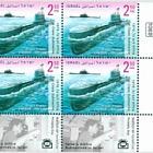 Submarines in Israel - (Gal Class Submarine 1976 Tab Block)