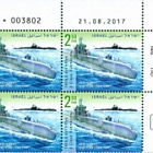 Submarines in Israel -  (S Class Submarine 1959 Plate Block)