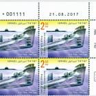 Submarines in Israel -  (T Class Submarine 1967 Plate Block)