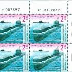Submarines in Israel - (Gal Class Submarine 1976 Plate Block)