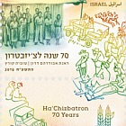 Ha Chizbatron - 70 Years