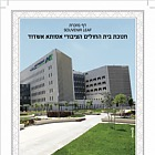 Organizational Souvenir Leaf Assuta Ashdod University Hospital