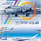 70 Ans d'aviation Civile en Israël