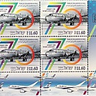 70 Years of Civil Aviation in Israel - (Tab Block)