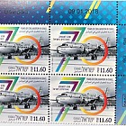 70 Years of Civil Aviation in Israel - (Plate Block)
