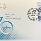 70 Years of Civil Aviation in Israel