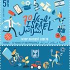 以色列 - 独立70周年