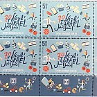 Israel - 70 Years of Independence - (Tab Block)