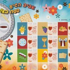 My Own Stamp Sheet- Passover 2017