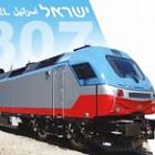 ATM 2018 - Diesel Locomotives