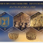 The Menorah - From the Temple to Israel's National Symbol