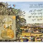 Jerusalem of Gold, Naomi Shemer - (FDC M/S)