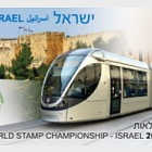 ATM Label - World Stamp Championship Israel 2018