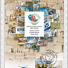 World Stamp Championship Israel 2018 - (Souvenir Leaf)