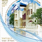 Israel - Estonia Joint Issue