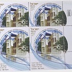 Israel-Estonia Joint Issue - (Tab Block)