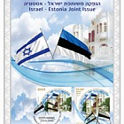 Israel - Estonia Joint Issue - (Souvenir Leaf)
