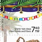 Festivals 2018 - Palm Fronds and Fibers