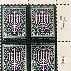 Israel - US Joint Issue - Happy Hanukkah - (Plate Block)